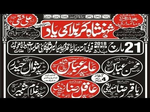 Live Majlis  | 21 March 2018 | Astana Peer Ameer Shah Bhukhari Thala Sadaat, Dehli Gate Multan