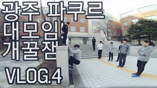 선웅의 일상운동 vlog. 4   2018.01.28 광주 파쿠르 대모임에 참가했어요!