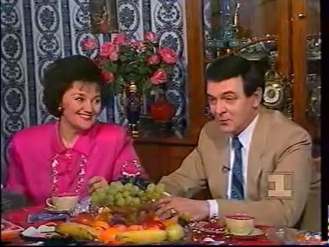 Тамара Синявская и Муслим Магомаев Пока все дома 1994