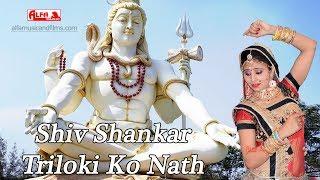 Shiv Bhajan | Shiv Shankar Triloki Ko Nath | Bholenath | Alfa Music & Films