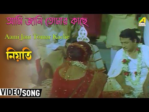 Aami Jani Tomar Kacha - Mita Chatterjee - Neoti