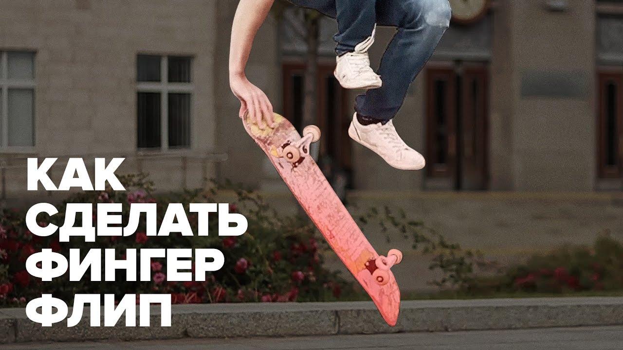 Как сделать кикфлип на скейте 366