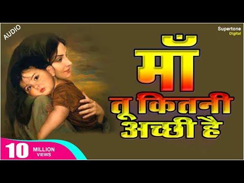 माँ तू कितनी अच्छी है ॥ दिल को छू लेने वाला भजन ॥ Oh Maa Tu Kitni Achhi Hai ॥ Hindi Bhajan ॥ Audio