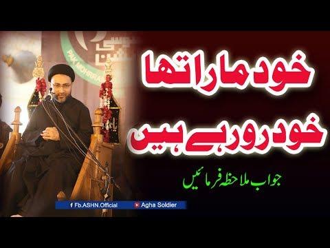 KHUD MARA THA KHUD RO RAHEY HAIN by Allama Shahenshah Hussain Naqvi