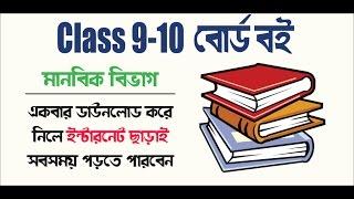 Download Class 9 10 NCTB Text Book app 3Gp Mp4