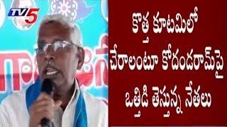 తెలంగాణాలో తెరపైకి మరో కొత్త కూటమి..! | Political Heat In Telangana