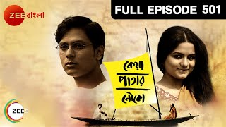 Keya Patar Nouko - Watch Full Episode 501 of 17th September 2012