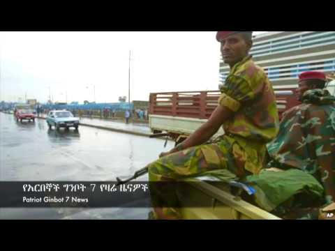 Arbegnoch Ginbot 7 Daily Ethiopian News January 19, 2017