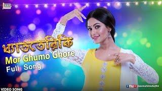 Mor Ghumo Ghore | Nazrul Giti | Nodi | Nusraat Faria | Dhat Teri ki | Bengali Movie 2017