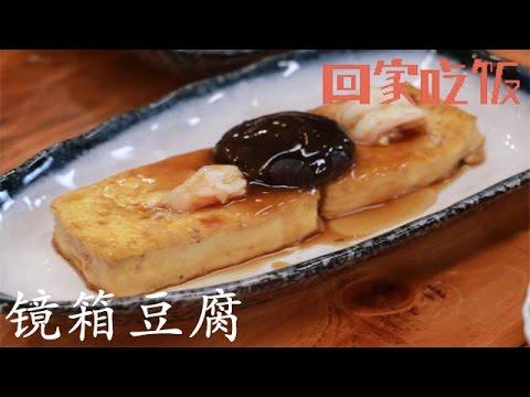 陸綜-回家吃飯-20160804 手抓飯鏡箱豆腐