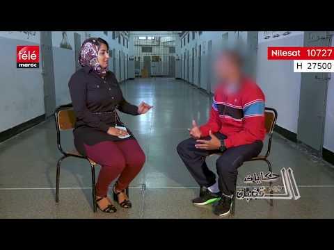 """حكايات وراء القضبان : هكذا قتل سفيان """" دليلة """" طبيبة الأسنان بطنجة"""