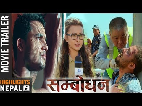 Sambodhan - Nepali Movie Official Trailer - A Film By Hemraj Bc. video