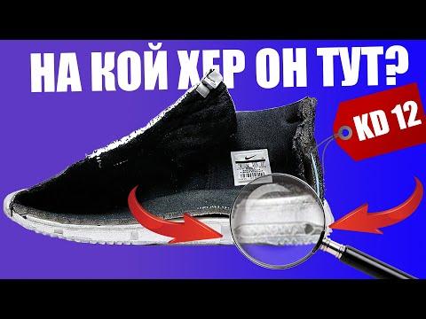 Nike KD 12, ВЫ НЕ ПОВЕРИТЕ, ЧТО У НИХ ВНУТРИ |  особенности строения