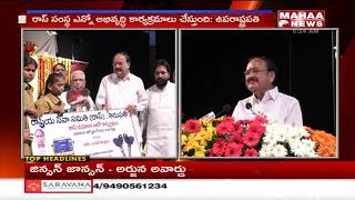 Venkaiah Naidu About His Relation With Tirupati