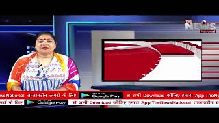 The News National Live Stream