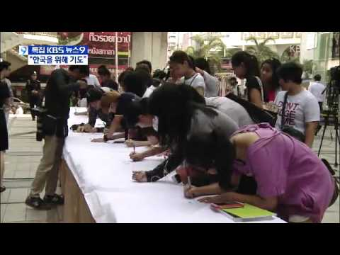 [News] South Korean ferry disaster : Thailand pray for South Korea