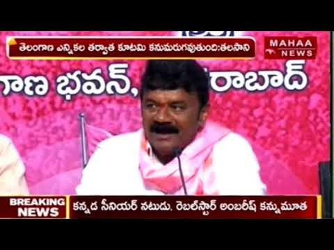 TRS MLA Talasani Srinivas Yadav reacts on Congress public meeting | Mahaa News