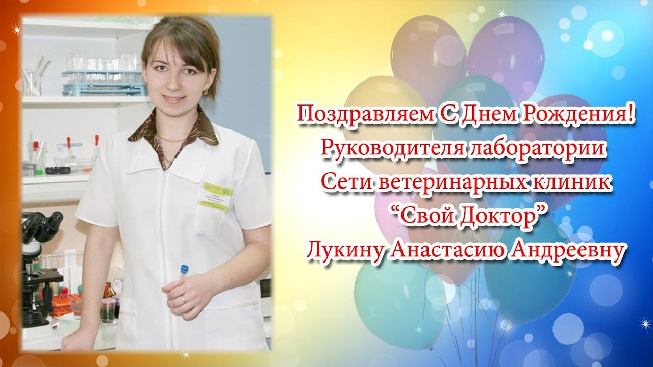 Поздравление с днём рождения заведующей лаборатории