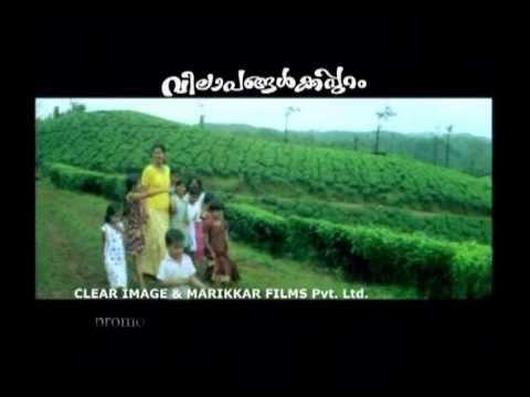 Paadam Onnu: Oru Vilapam is listed (or ranked) 38 on the list The Best Meera Jasmine Movies