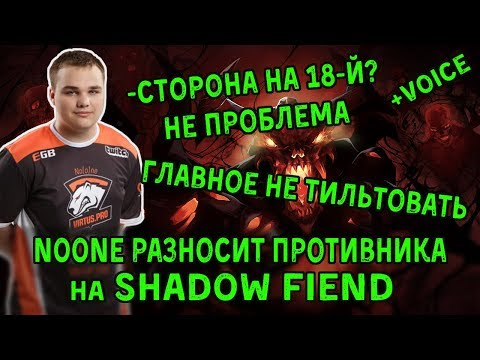 VP.Noone не тильтует и устраивает камбек на Shadow Fiend в пабе