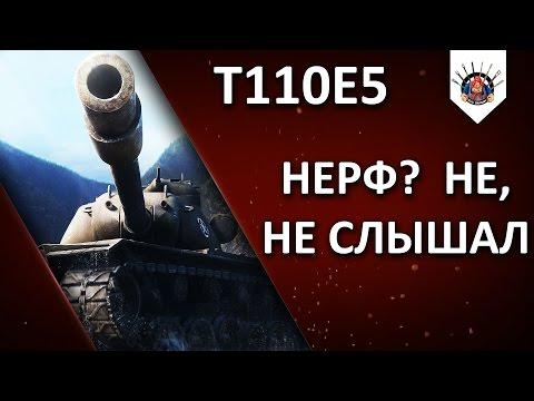 T110E5 - ХВАТИТ НЫТЬ!