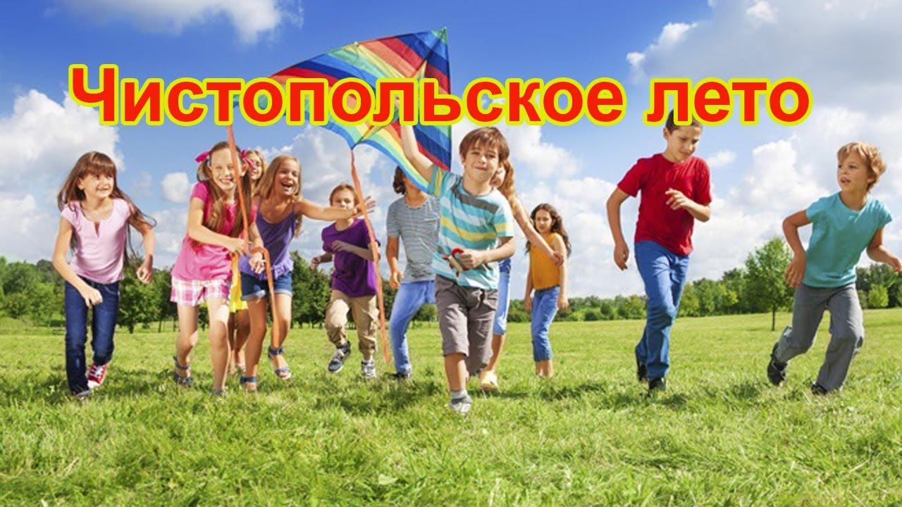Летний отдых для детей 68