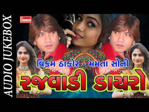 vikram thakor song live program & mamta soni dayro - vikram thakor mamta soni 2017