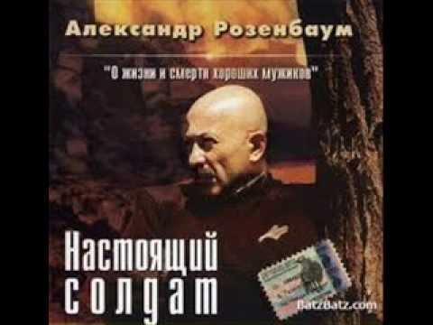 Александр Розенбаум  Настоящий солдат