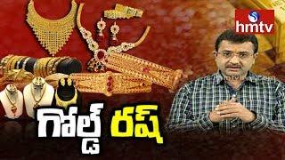 Why Sudden Fall In Gold Price? | Special Discussion On Gold Price Decrement | hmtv News