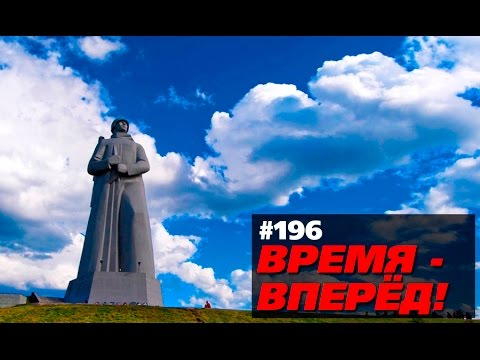 Ворота за 186 млрд. руб. Время-вперёд! 196