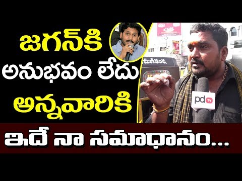 AP Next CM | Guntur Public Comments On AP Political Leaders | CM Jagan | PDTV News