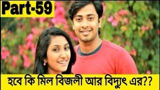 Bangla notok sonar pakhi ruper pakhi part 59-60 hd   salauddin lavlu  bangla latest news