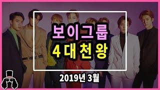 보이그룹 4대천왕 - 2019년 3월 ★ 남자 아이돌그룹 유튜브 M/V 점유율 TOP 24 | 와빠TV