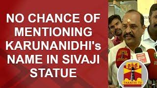 No chance of mentioning Karunanidhi's name in Sivaji Statue - Kadambur Raju   Thanthi TV