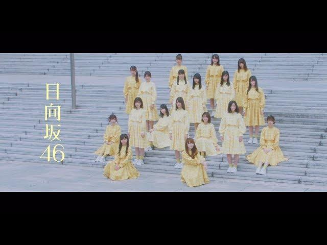 """日向坂46 - """"ホントの時間""""のMVを公開 3rdシングル 新譜「こんなに好きになっちゃっていいの?」2019年10月2日発売予定 thm Music info Clip"""