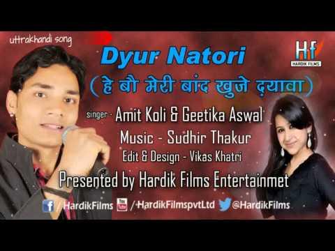 Dyur Natori | Hey Bou Meri Baand Khuje Dyawa | New Garhwali Song 2014 | Amit Koli & Geetika Aswal video