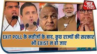 Exit Poll के नतीजों के बाद देखना ये है की कही कुछ राज्यों की सरकार भी Exist न हो जाए !