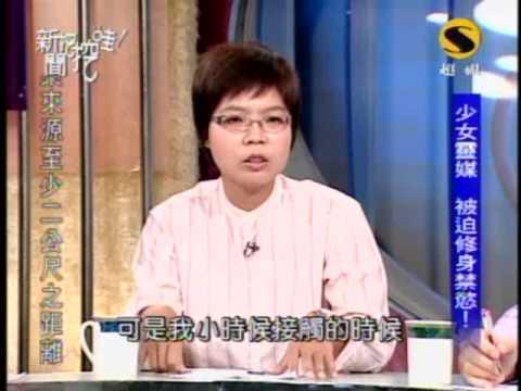 新聞挖挖哇:幽靈人間(1/8) 20091016