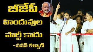 బీజేపీ హిందువుల పార్టీ కాదు | Pawan Kalyan Comments On BJP Party | 10Tv