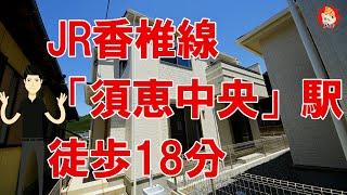 ◆Blooming Garden 糟屋郡須恵町上須恵 全2棟(2020年5月完成)◆-糟屋郡須恵町上須恵665-6-外観