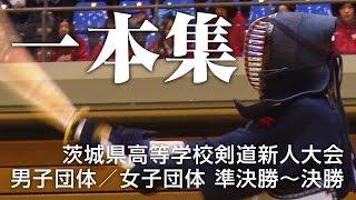 【剣道 一本集】高校剣道新人大会 男子団体/女子団体「準決勝~決勝」|MOVE ONLINE