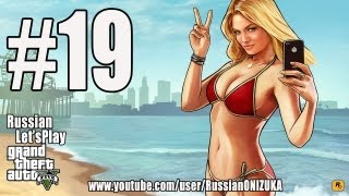 Russian Let's Play - GTA 5 #19 - Тревор пашет в порту