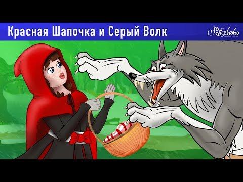 Красная Шапочка и Серый Волк | Сказки для детей и Мультик