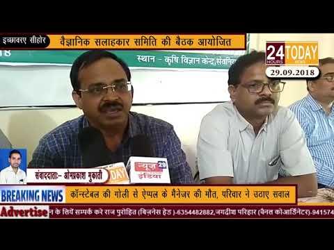 24hrstoday Breaking News:- वैज्ञानिक सलाहकार समिति की बैठक आयोजितReport by Om Prakash