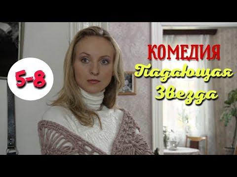 ОЧЕНЬ КЛАССНАЯ КОМЕДИЯ! Падающая Звезда (5-8 серии) Русские комедии, фильмы