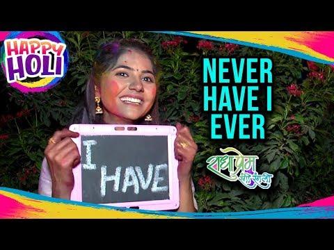 Never Have I Ever | Radha Prem Rangi Rangali | Colors Marathi Serial | Radha And Prem