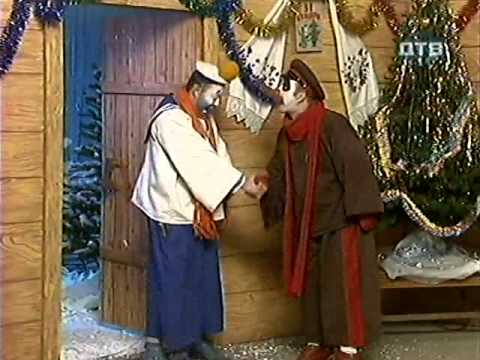 Каламбур деревня дураков смотреть новый год