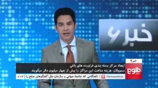 TOLOnews 6 pm News 09 August 2015