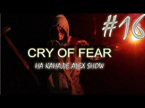 Cry of Fear #16 [Кругом Психи!]