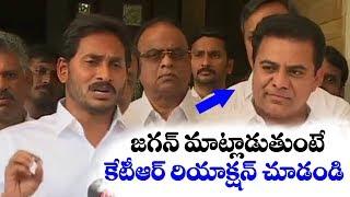జగన్ మాట్లాడుతుంటే కేటీఆర్ రియాక్షన్ చూడండి | See Ktr Reaction On Jagan Speech | Top Telugu Media
